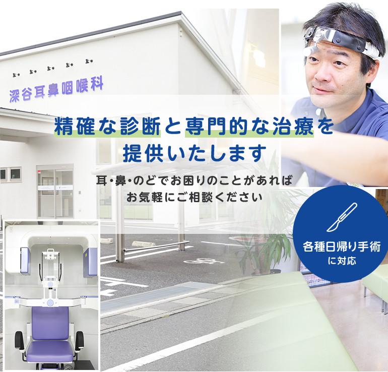精確な診断と専門的な治療を提供いたします
